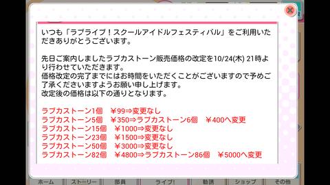 Screenshot_2013-10-24-19-06-39