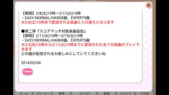 Screenshot_2014-02-04-15-11-19