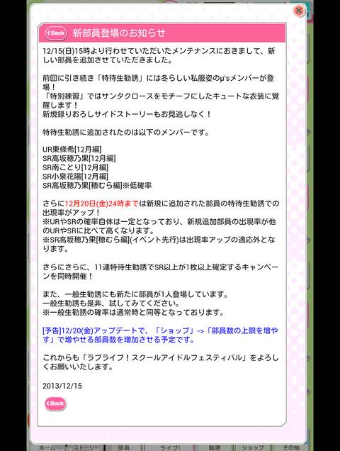 Screenshot_2013-12-15-join1