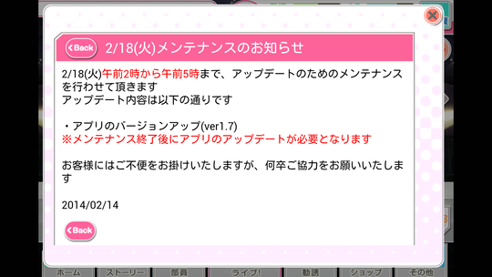 Screenshot_2014-02-17-18-08-31