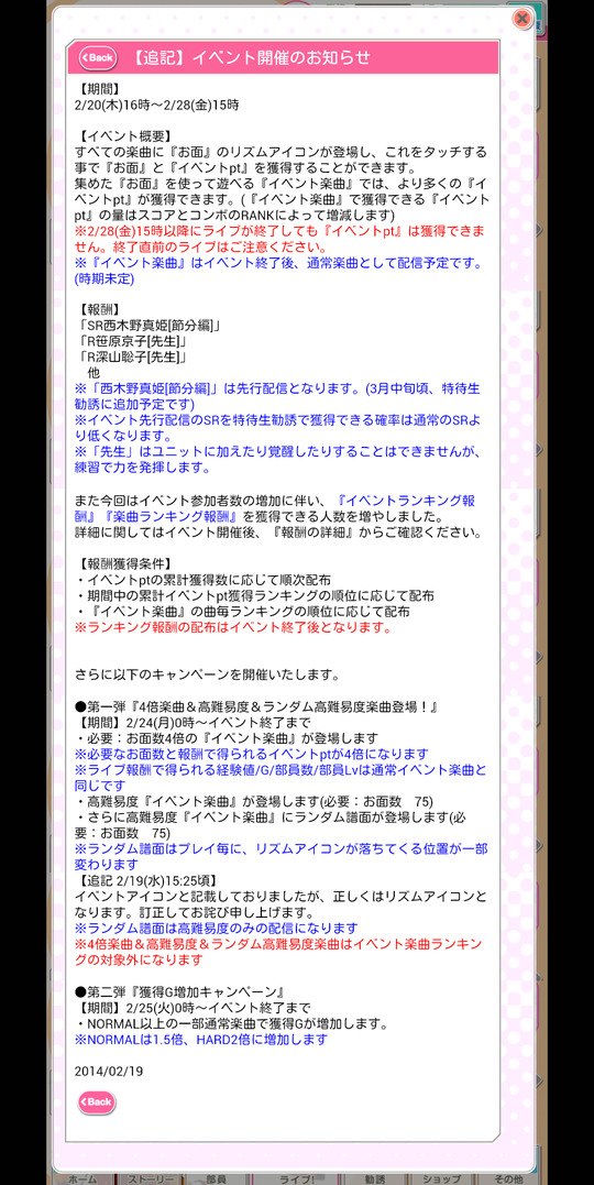 Screenshot_2014-02-19-join