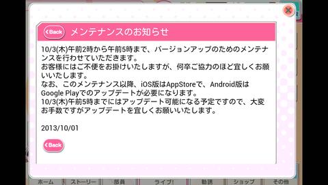 Screenshot_2013-10-02-10-23-39