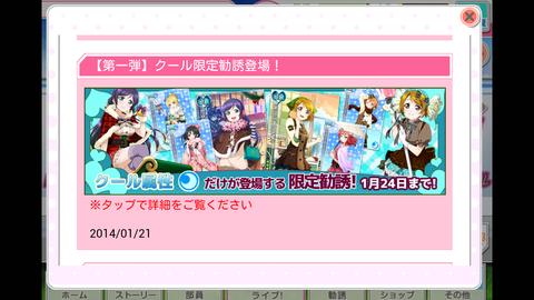 Screenshot_2014-01-21-00-01-04