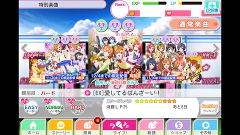 Screenshot_2013-11-26-00-00-45