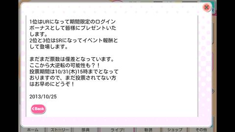 Screenshot_2013-10-25-12-14-12
