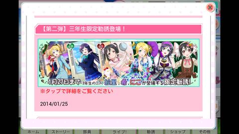 Screenshot_2014-01-25-00-04-30