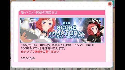 Screenshot_2013-10-04-15-10-31