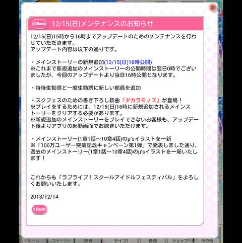 Screenshot_2013-12-14-join