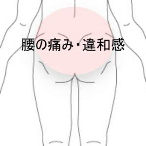腰の違和感