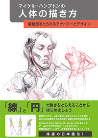 1468489965500_Figure_Drawing_coverobi