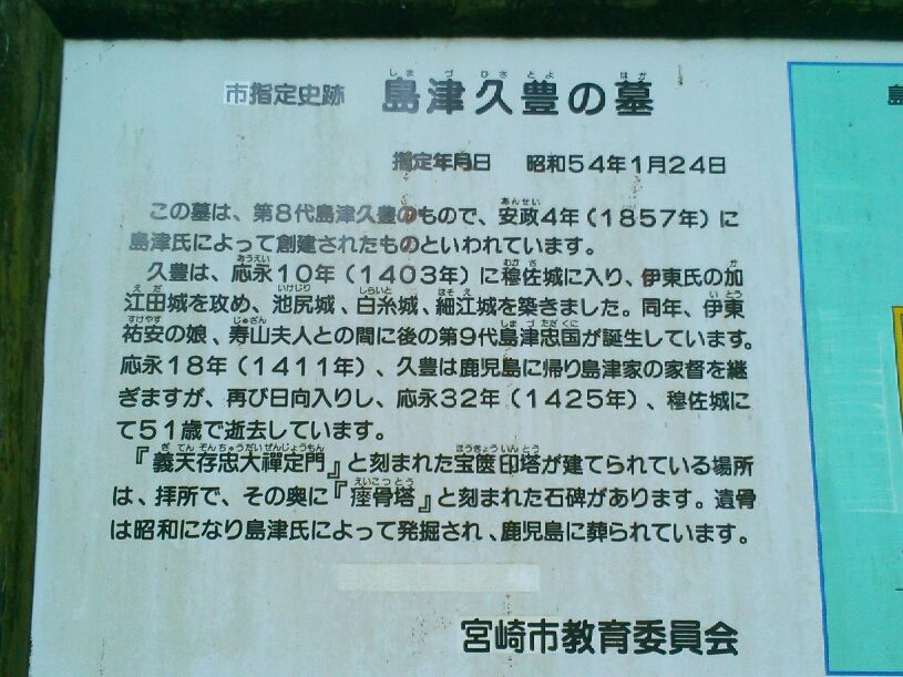 島津久豊の墓 : いかなる人も踏み迷う