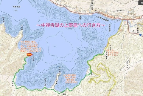 中禅寺湖の上野島への行き方5