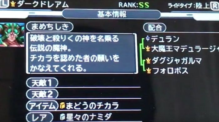 Ss 配合 ジョーカー ドラクエ 3