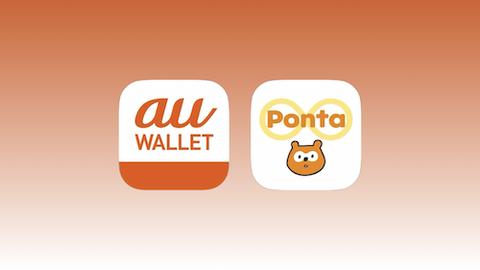 「au WALLET」は「Ponta」に