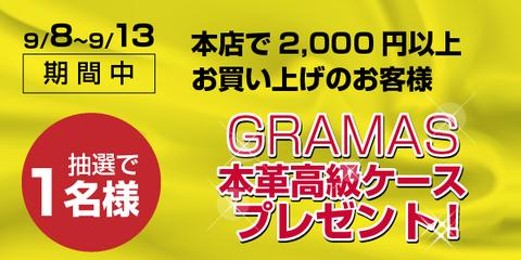 新店キャンペーンバナーver2-02