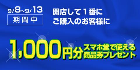 新店キャンペーンバナーver2-03