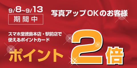 新店キャンペーンバナーver2-01