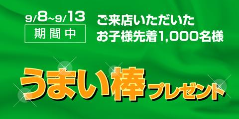 新店キャンペーンバナーver2-04