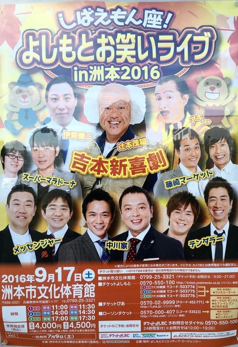 写真 2016-07-23 16 50 36