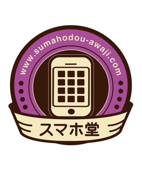 スマホ堂 淡路・洲本店ロゴ2
