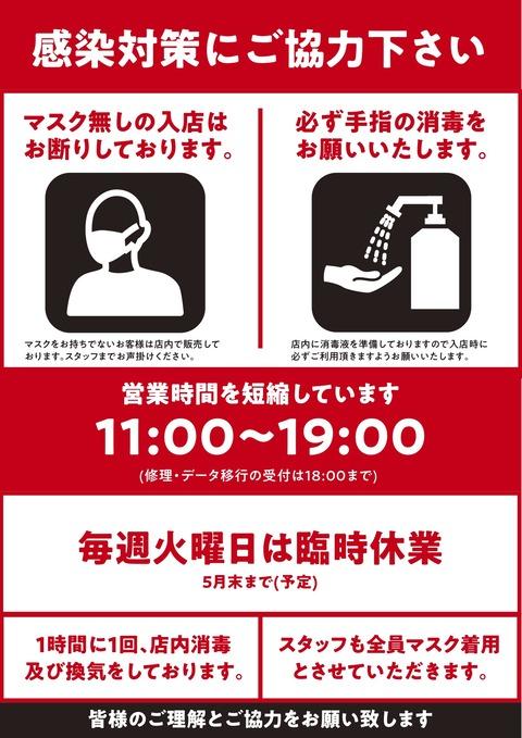 コロナ感染対策のお願いポスター_川内バイパス店-2のコピー
