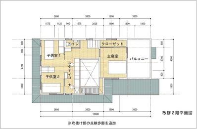 改修2階平面図2