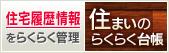 ban_rakurakudaicho