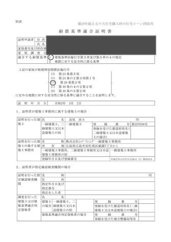 耐震基準適合証明書ローン用