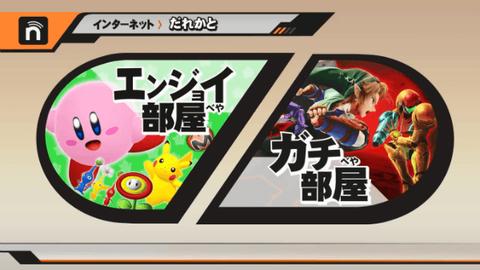 WiiU版の「だれかと」の画面