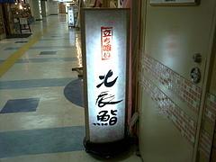 090422北辰寿司看板
