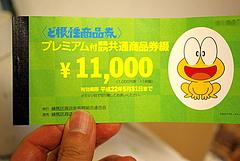 091117ど根性商品券表紙