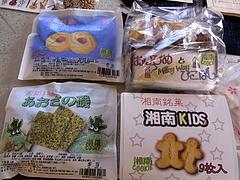 110412湘南クッキー