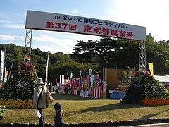 081102東京都農業祭