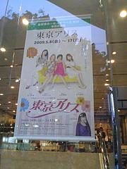 090511東京アリス