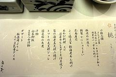 100524季節のこだわり懐石桃お品書き@梅の花