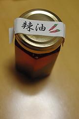 091201ラー油