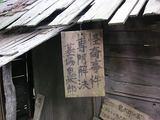 050716鬼太郎