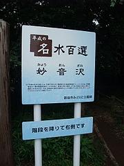 090616妙音沢看板