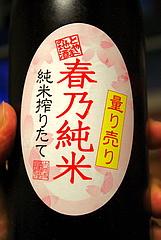 100402量り売り純米酒