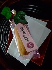 080921萬寿楽芋