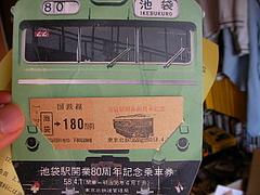 100130記念乗車券