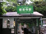 050529江の電