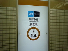 080619北参道