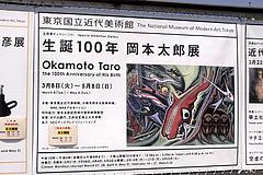 110415岡本太郎展