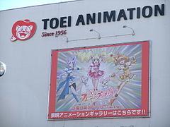 100124東映アニメーションギャラリー