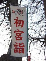 060111初宮参り