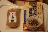 070221カツヲ粉&鰻茶漬け