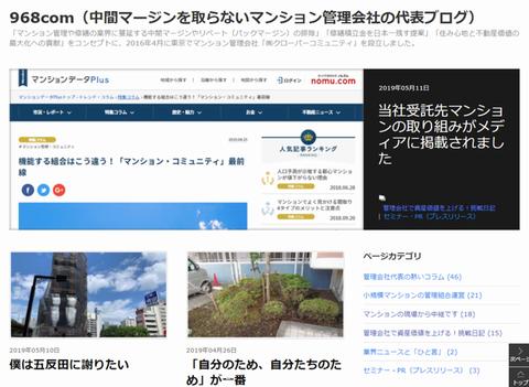 screenshot-968com.officeblog.jp-2019.05.14-06-45-48