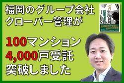 クローバー管理 福岡