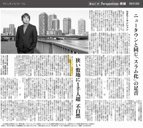 クローバーコミュニティ マンション管理士 朝日新聞